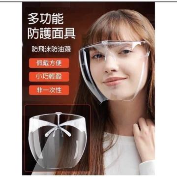 鏡架式 面具防護罩 透明 防霧