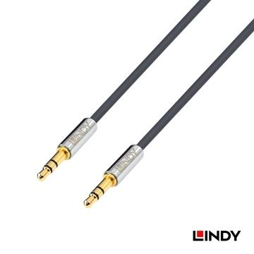 林帝 CROMO LINE 3.5MM立體音源 公對公 5M