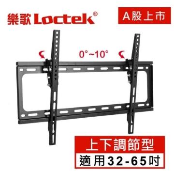 """樂歌Loctek 人體工學 電視壁掛架 32""""-65"""""""