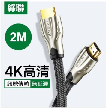 綠聯 2M HDMI傳輸線 Zinc Alloy BRAID版