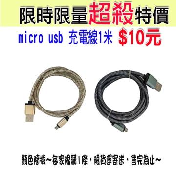 【每家限購5條】micro usb 充電線1米~售完為止
